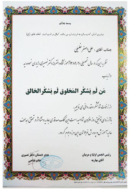 تقدیرنامه-از-علی-اصغر-خلیلی