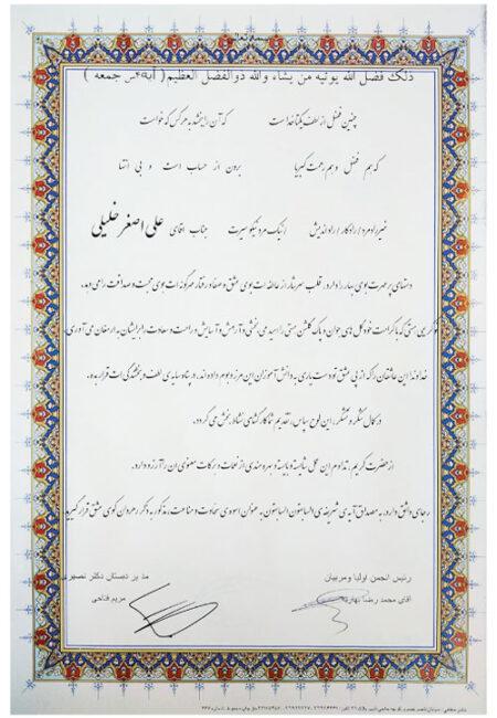 تقدیرنامه-از-علی-اصغر-خلیلی2