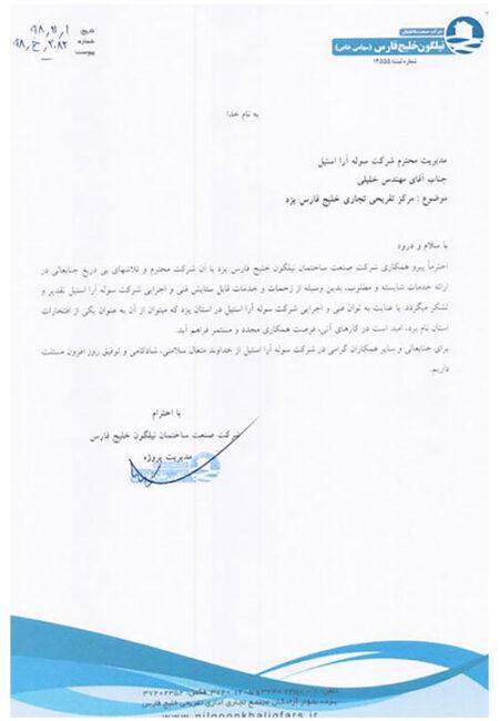 رضایتمندی-مجتمع-خلیج-فارس-یزد