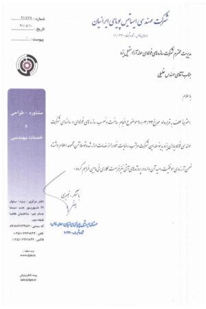 رضایمندی-فولاد-یاران-غدیر-2