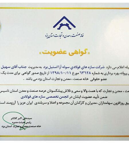 گواهی-عضویت-انجمن-خانه-صنعت-و-معدن-استان-یزد